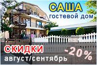 Гостевой дом Саша в пос. Курортное