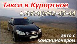 Такси и трансфер в Курортное